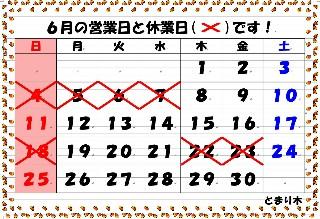 f:id:tomarigi_ekimae:20170608140258j:image
