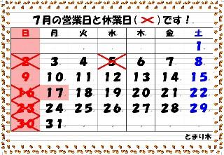 f:id:tomarigi_ekimae:20170714021530j:image