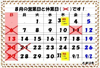 f:id:tomarigi_ekimae:20170802152713j:image