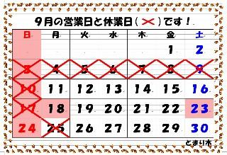 f:id:tomarigi_ekimae:20170829203957j:image