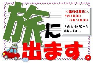 f:id:tomarigi_ekimae:20170829205717j:image