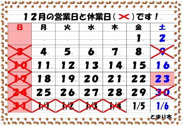 f:id:tomarigi_ekimae:20171202033044j:image