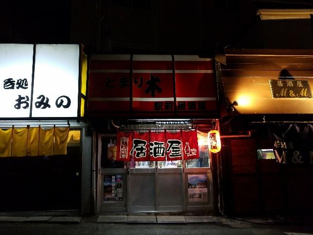 f:id:tomarigi_ekimae:20180114013004j:image