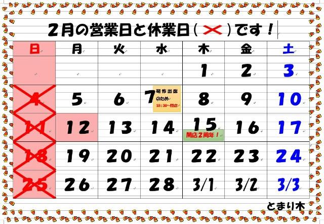f:id:tomarigi_ekimae:20180127154206j:image