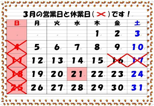 f:id:tomarigi_ekimae:20180226014342j:image