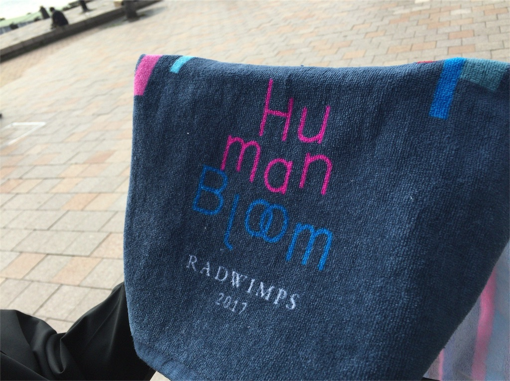 RADWIMPS「Human Bloom Tour 2017 」で購入したタオル