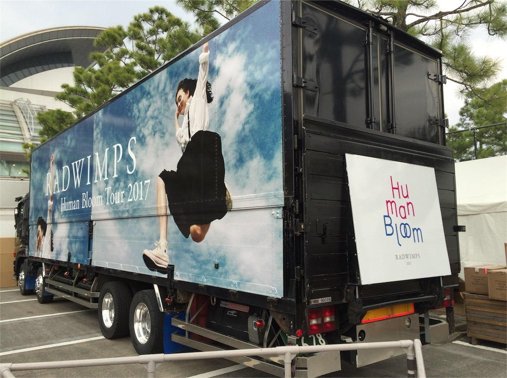 RADWIMPS「Human Bloom Tour 2017 」の車
