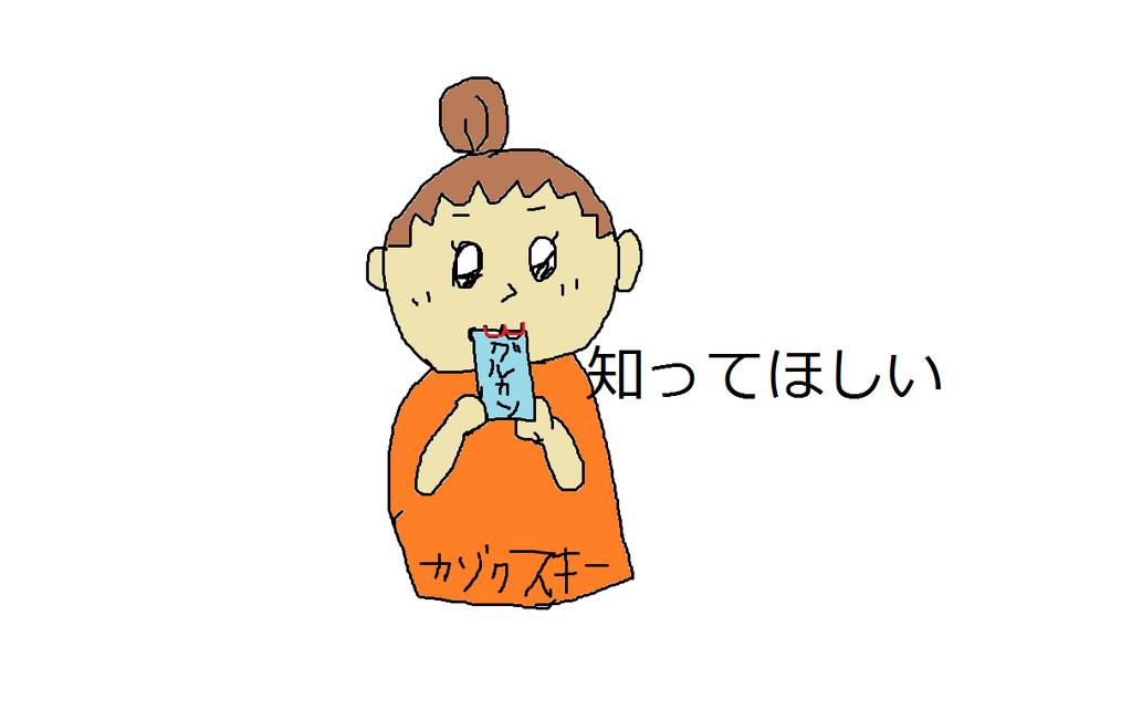 f:id:tomatoma-miho:20180831200621p:plain