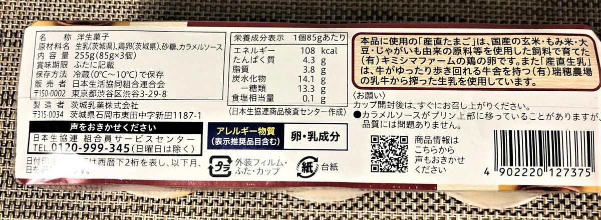 f:id:tomatonojikan:20210808234030j:plain