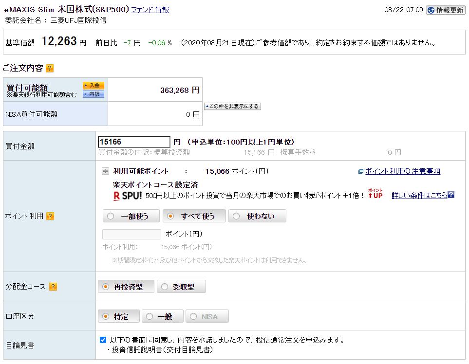 f:id:tomatori:20200822071812p:plain