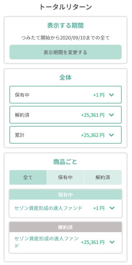 f:id:tomatori:20200911062919p:plain