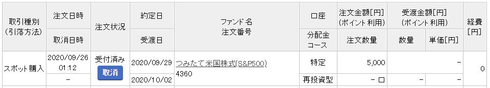 f:id:tomatori:20200926011330p:plain
