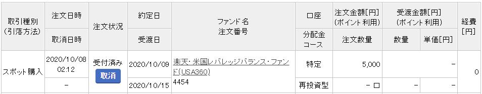 f:id:tomatori:20201009022739p:plain