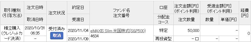 f:id:tomatori:20201102045706p:plain