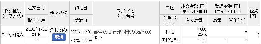 f:id:tomatori:20201102050059p:plain
