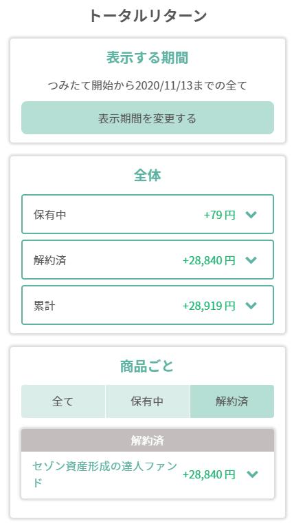 f:id:tomatori:20201116061042p:plain