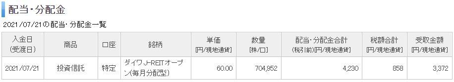 f:id:tomatori:20210721000545j:plain