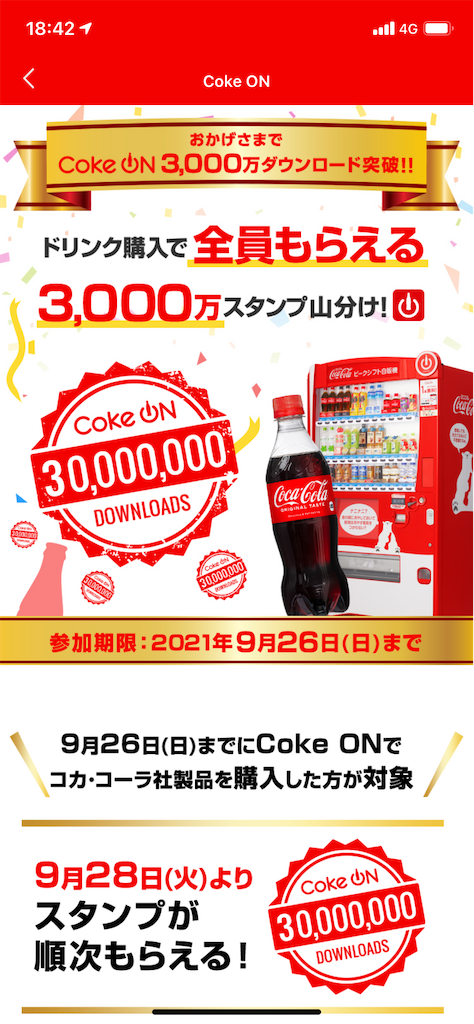 coke on