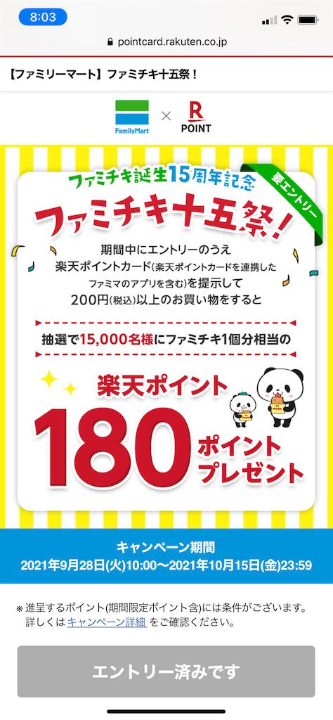 f:id:tomatoudon:20210930210129p:image