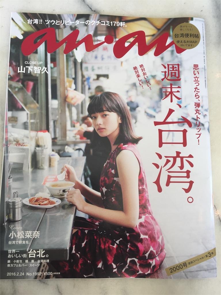 f:id:tomatsu1024:20160220032615j:image