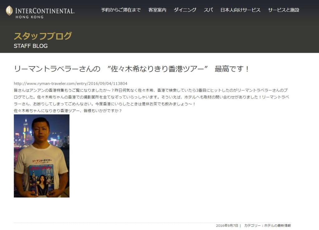 f:id:tomatsu1024:20160909235605j:plain