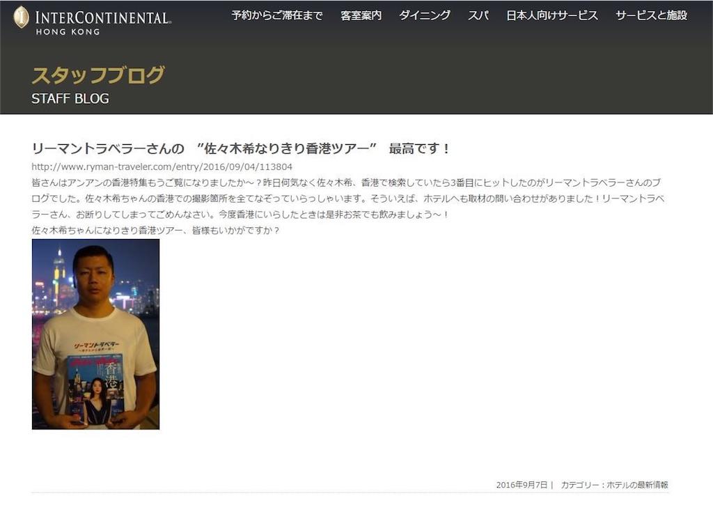 f:id:tomatsu1024:20160918042933j:image