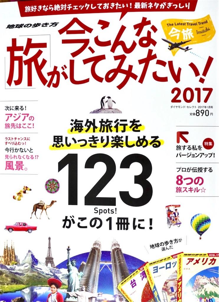 f:id:tomatsu1024:20161215183719j:image