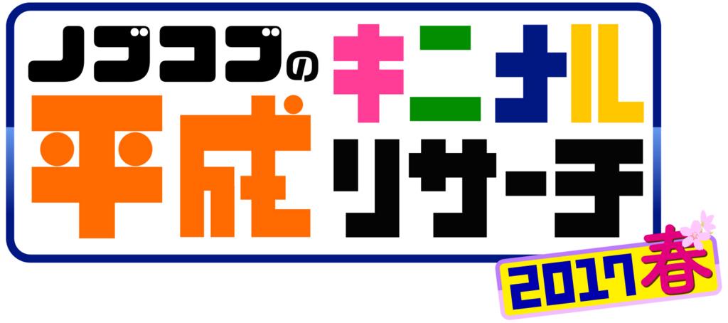f:id:tomatsu1024:20170316183307j:plain
