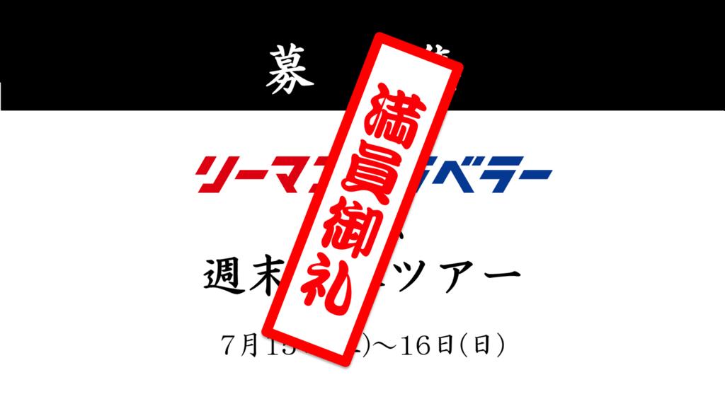 f:id:tomatsu1024:20170614170520p:plain