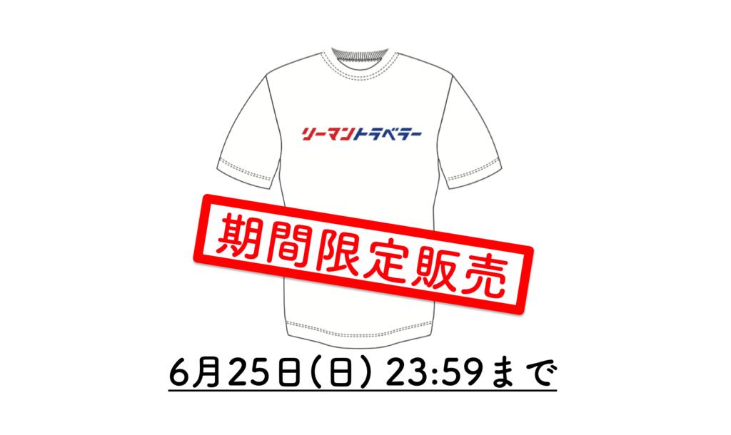 f:id:tomatsu1024:20170616233505p:plain