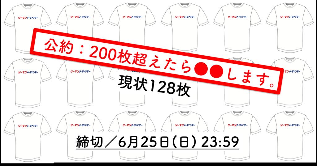 f:id:tomatsu1024:20170623143505p:plain