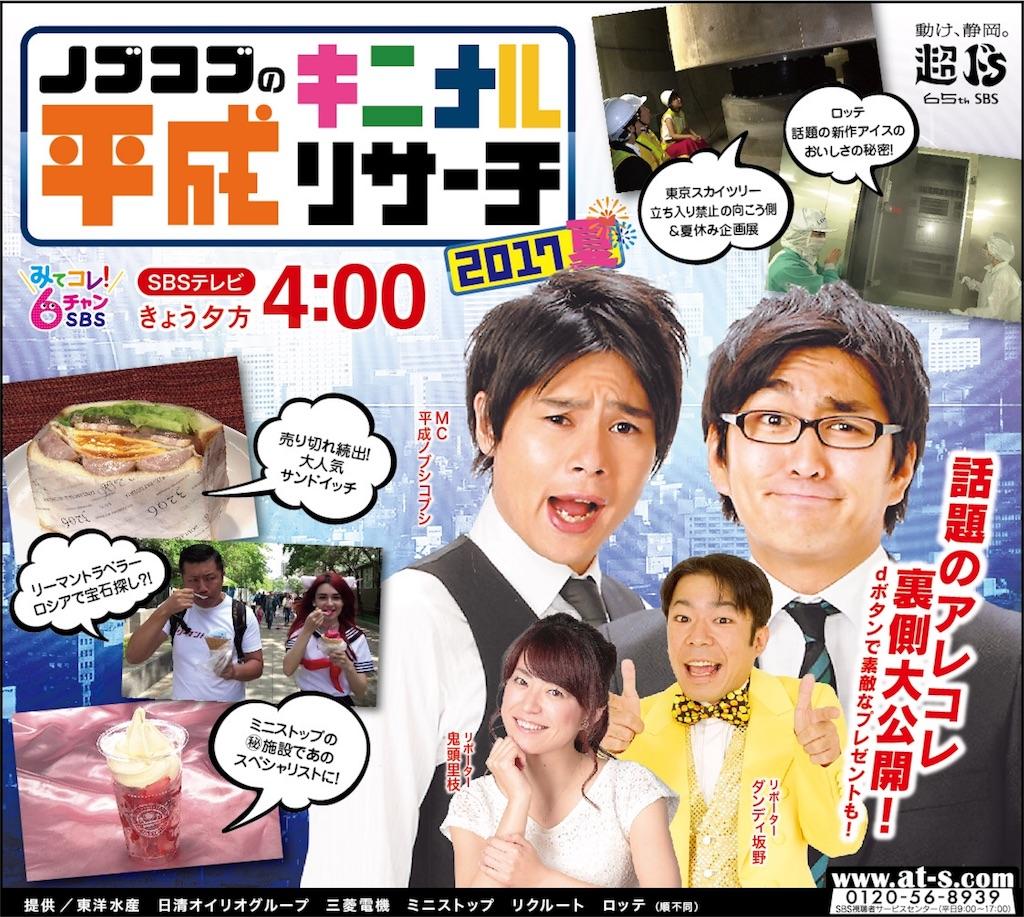 f:id:tomatsu1024:20170729003753j:image