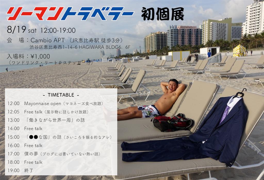 f:id:tomatsu1024:20170818142834p:image