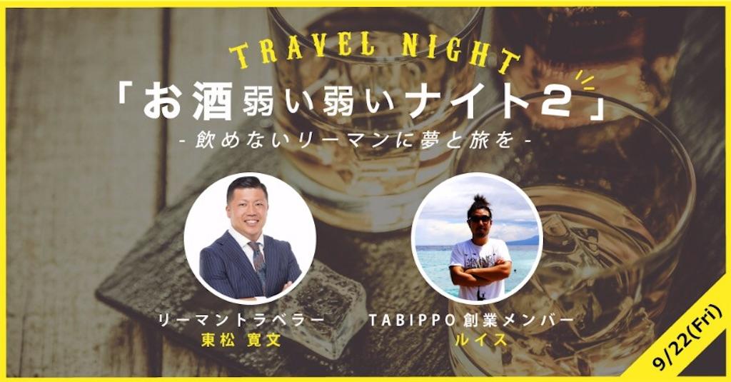 f:id:tomatsu1024:20170824220258j:image