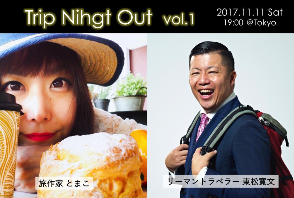f:id:tomatsu1024:20171021132541p:plain