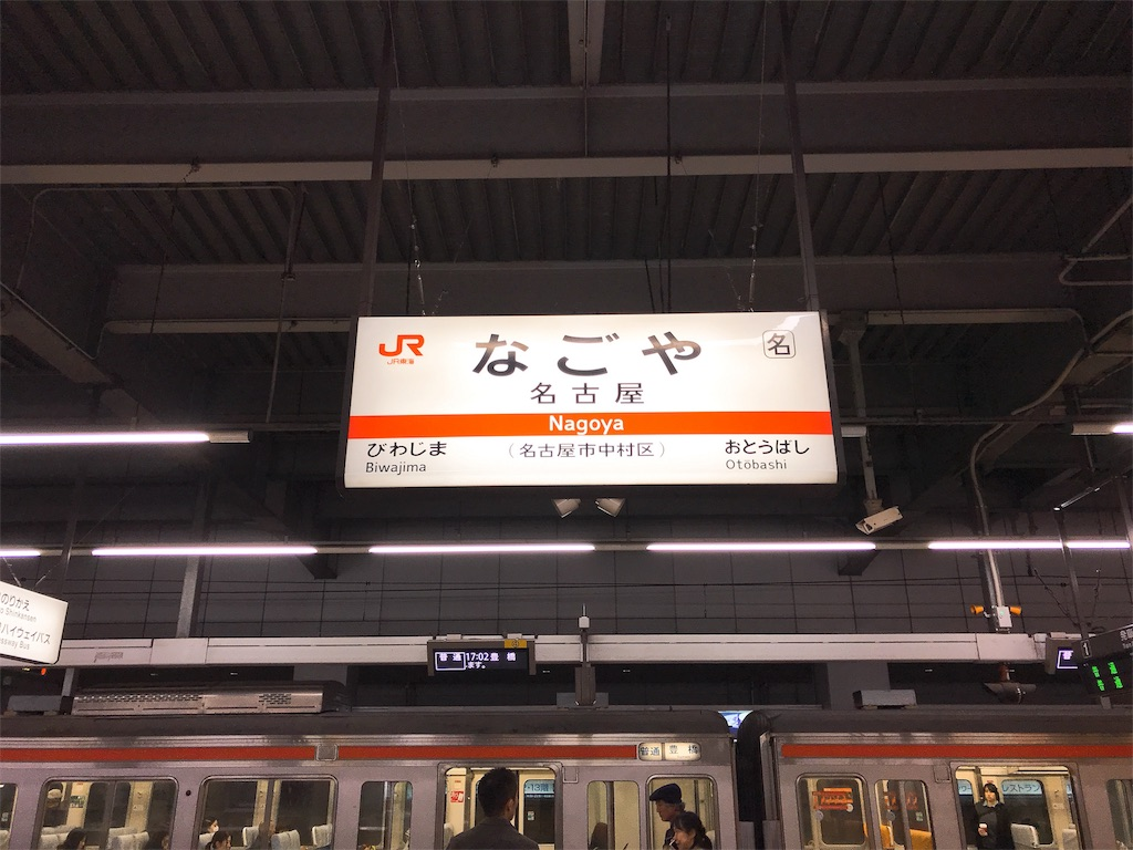 f:id:tomatsu1024:20171120123617j:image