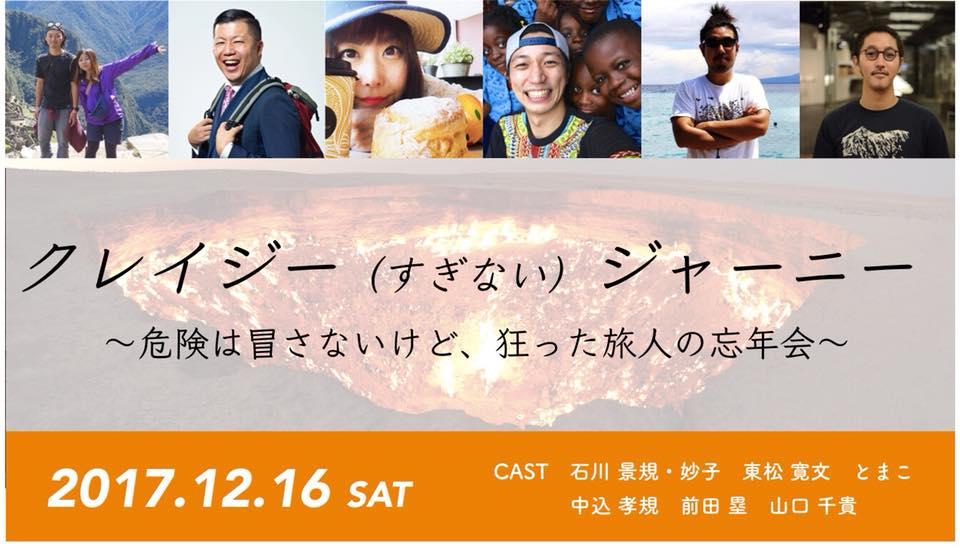 f:id:tomatsu1024:20171215135328j:plain