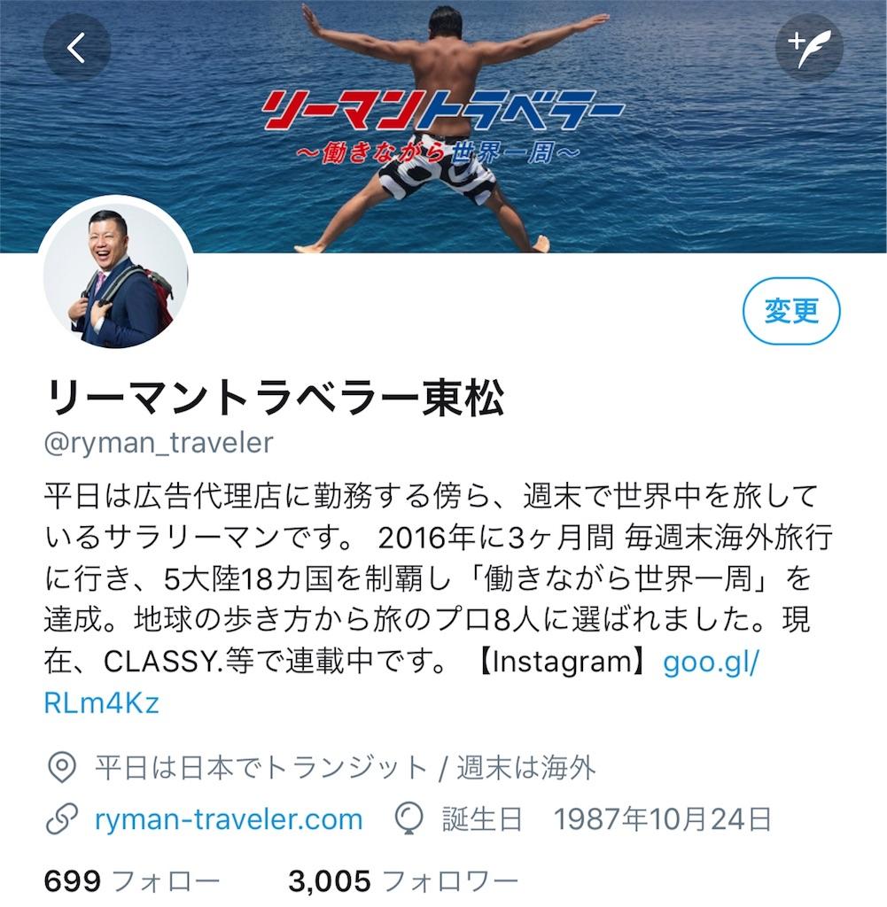 f:id:tomatsu1024:20180114162302j:image