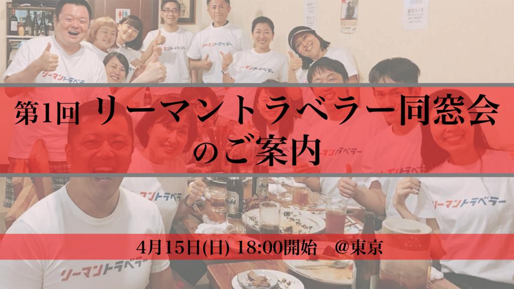 f:id:tomatsu1024:20180325234007p:plain
