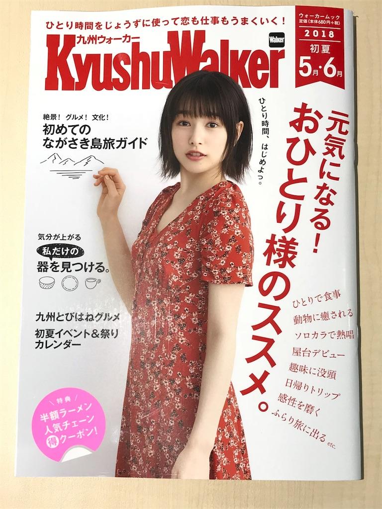 f:id:tomatsu1024:20180425152600j:image