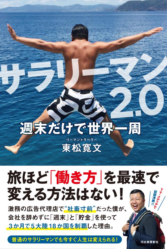 f:id:tomatsu1024:20180518180537j:plain