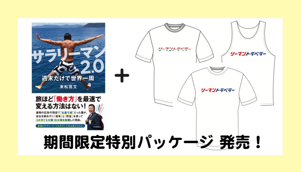 f:id:tomatsu1024:20180521145545p:plain