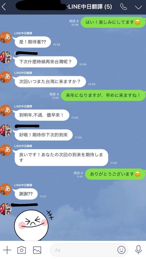 f:id:tomatsu1024:20180604154714j:plain