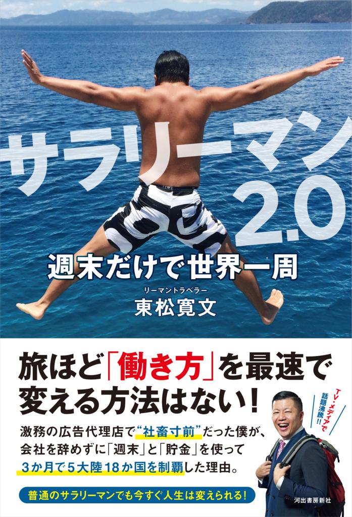 f:id:tomatsu1024:20180612160603j:plain