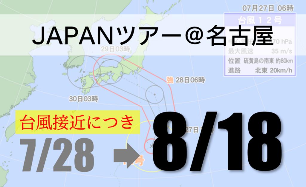 f:id:tomatsu1024:20180727132914p:plain