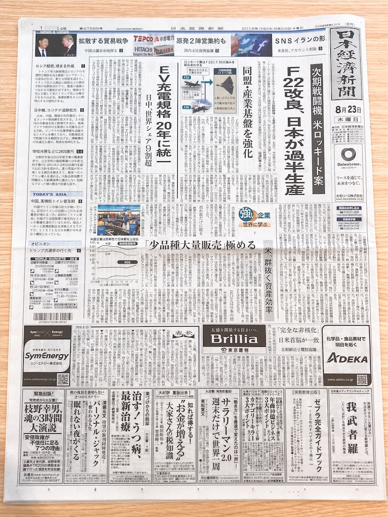 f:id:tomatsu1024:20180823133259j:image