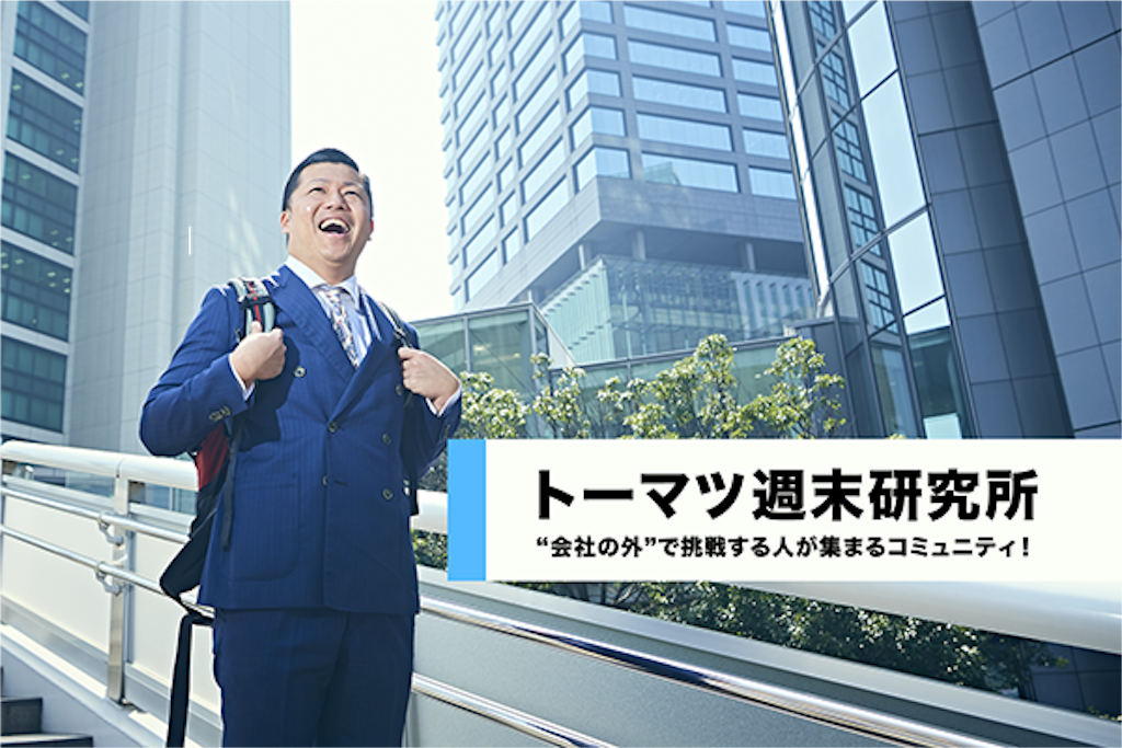 f:id:tomatsu1024:20180929092731p:plain