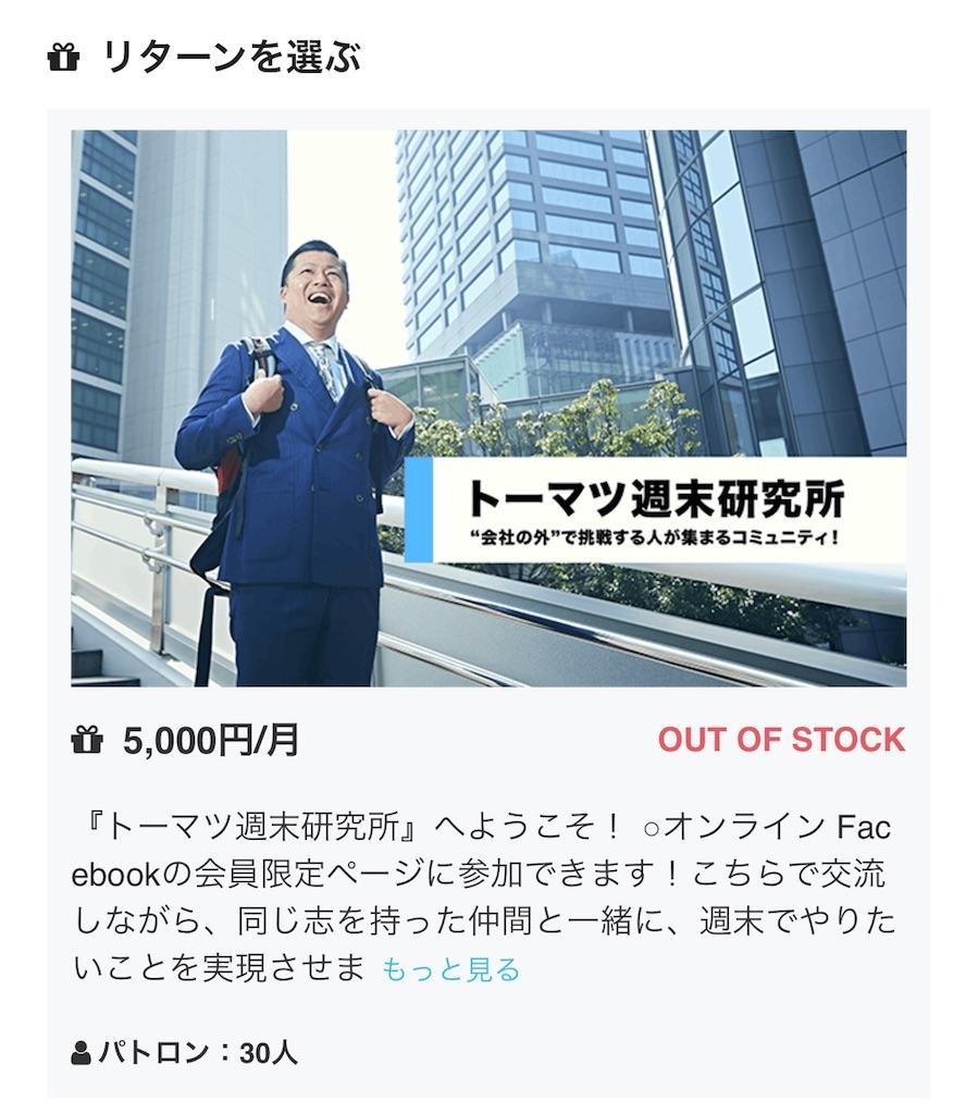 f:id:tomatsu1024:20181001011314j:image