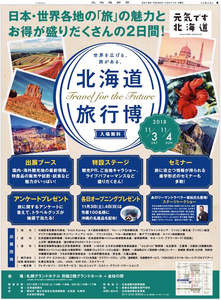 f:id:tomatsu1024:20181011190905j:image