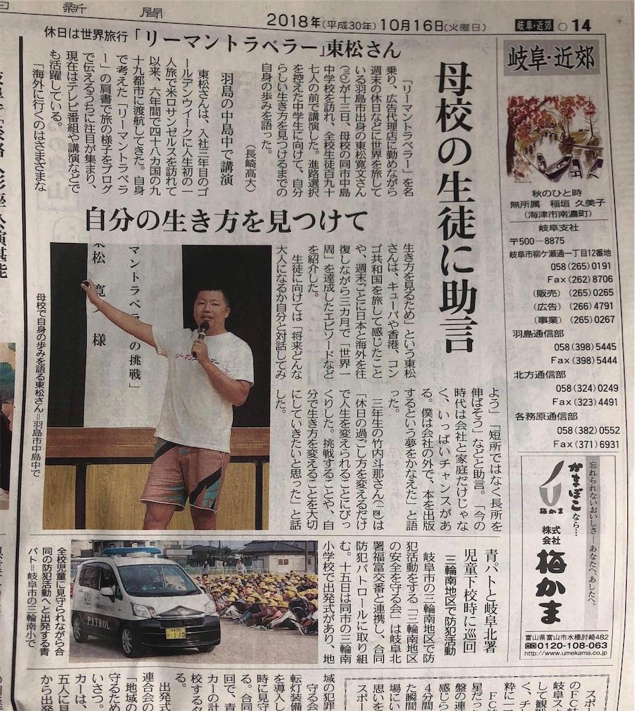 f:id:tomatsu1024:20181016153829j:image